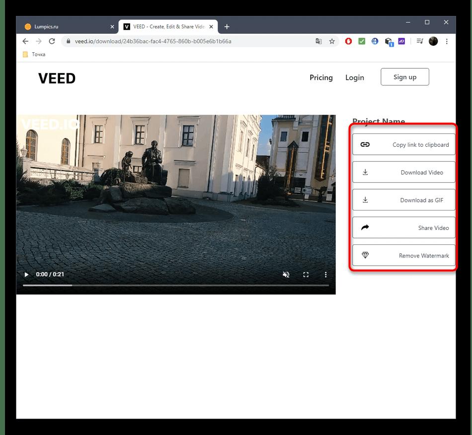 Выбор варианта загрузки видео после наложения эффектов через онлайн-сервис VEED