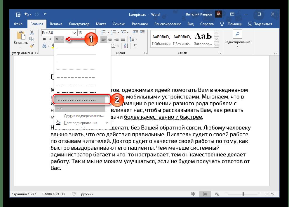 Выбор волнистой линии для подчеркивания слова в Microsoft Word
