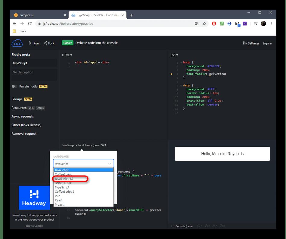 Выбор языка для редактирования JavaScript через онлайн-сервис JsFiddle