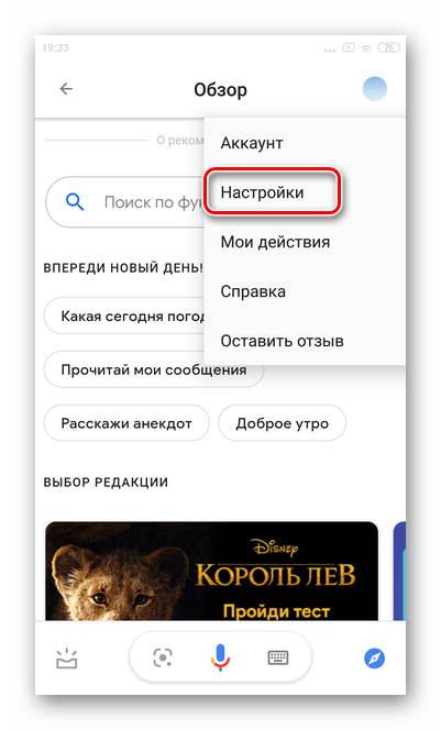 Выбрать настройки для настройки Гугл Ассистента на ОС Андроид