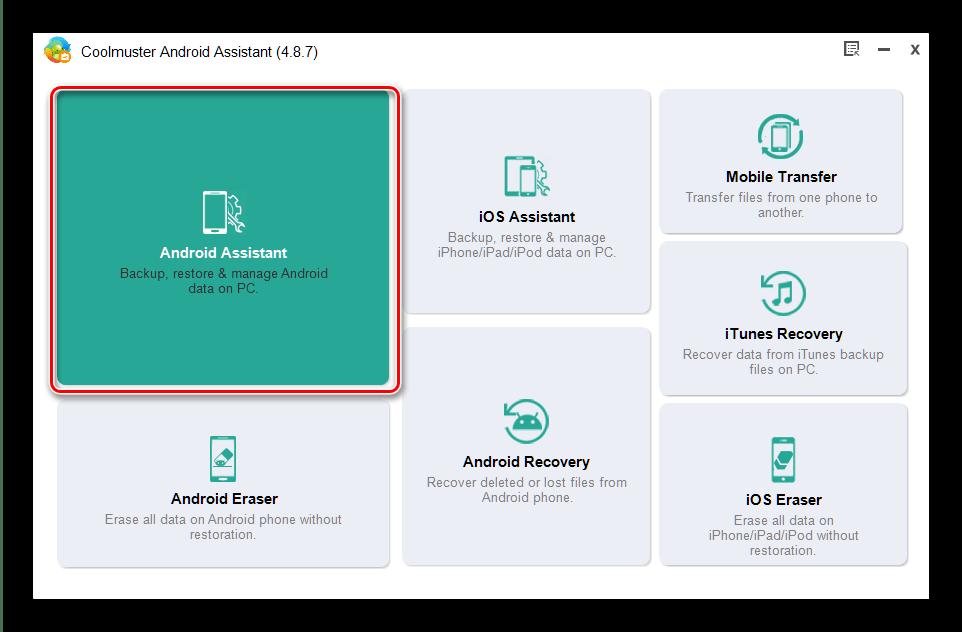 Выбрать помощник в Coolmuster Android Assistant для сохранения SMS с Android на компьютер
