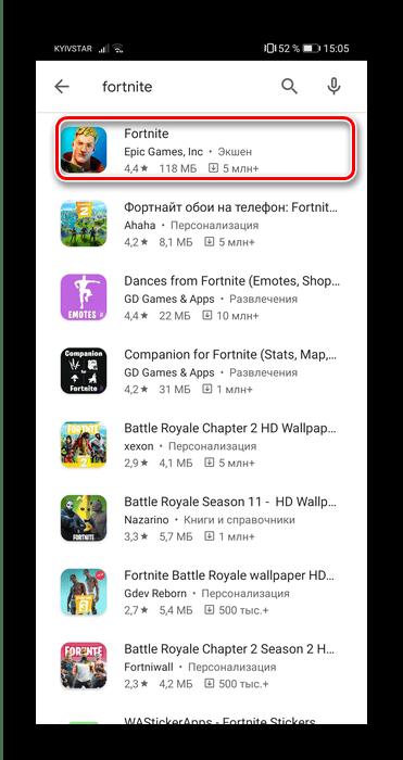 Выбрать приложение в магазине для скачивания Fortnite на Андроид из Google Play Маркета