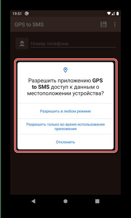 Выдать программе разрешения для передачи данных GPS с Android посредством GPS to SMS
