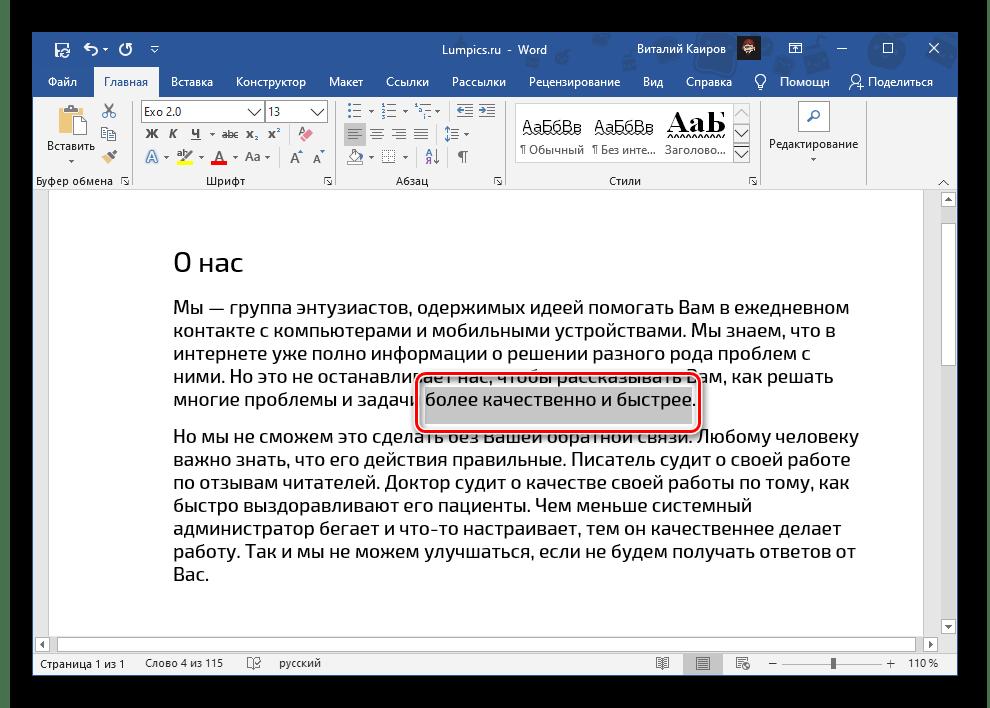 Выделение фрагмента текста для подчеркивания двумя чертами в Microsoft Word