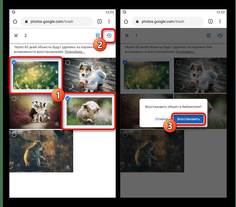 Выделение изображений в корзине на мобильном сайте Google Фото