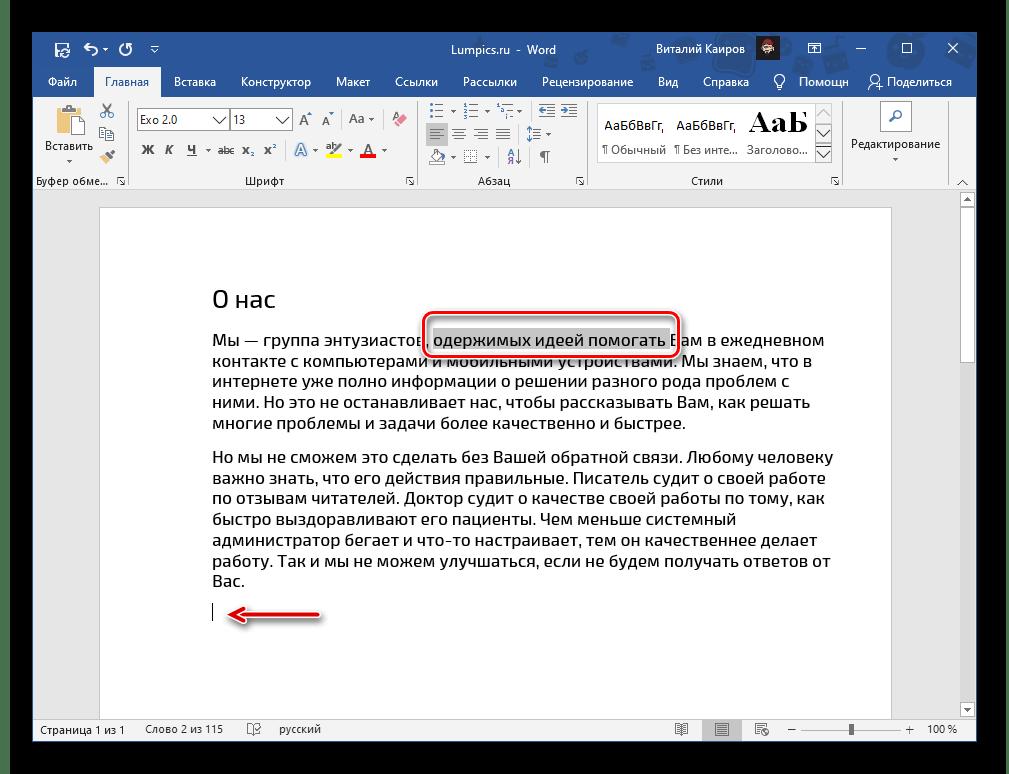 Выделение текста для его написания курсивом в Microsoft Word