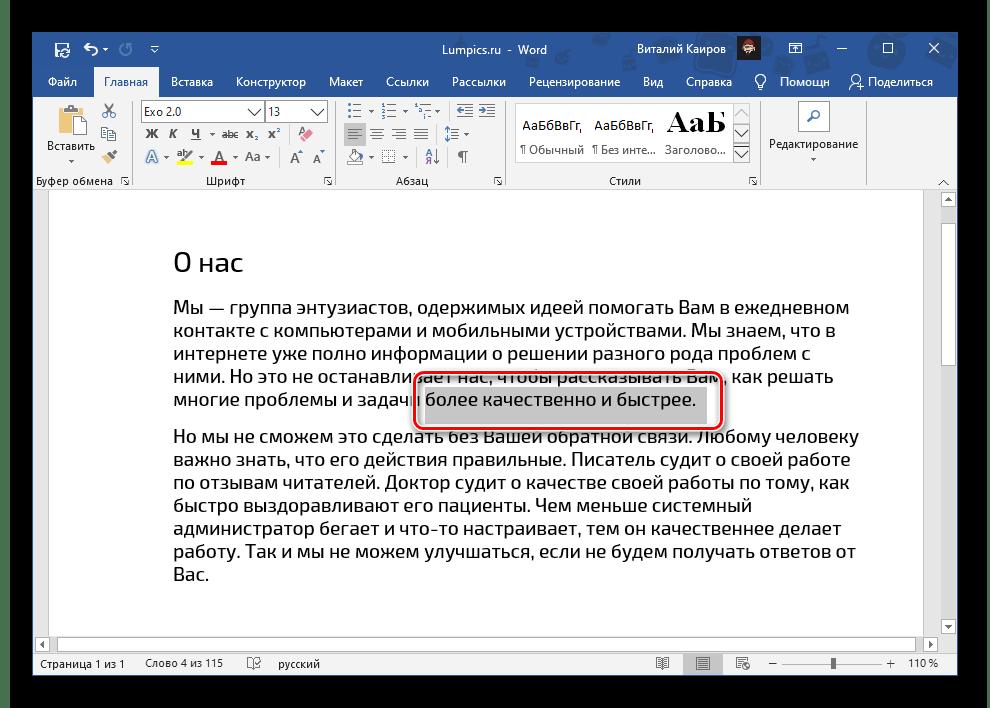 Выделение текста для подчеркивания волнистой линией в Microsoft Word