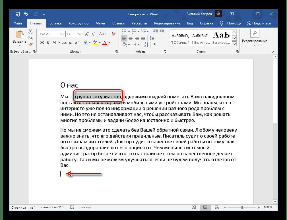 Выделить текст для его написания полужирным в Word
