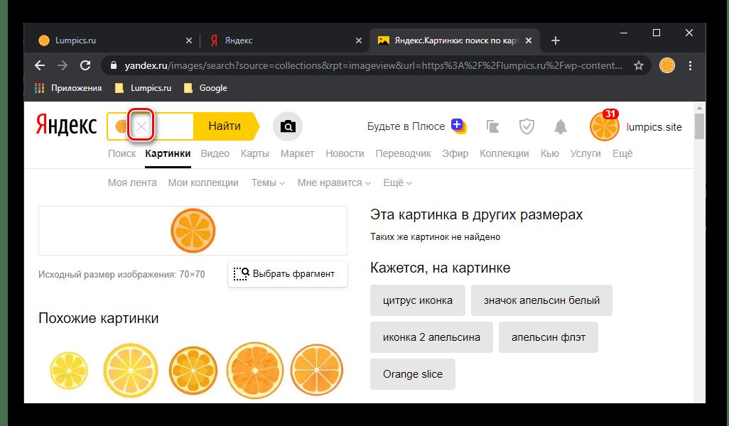 Выход из поиска по картинке в Яндексе через браузер на ПК