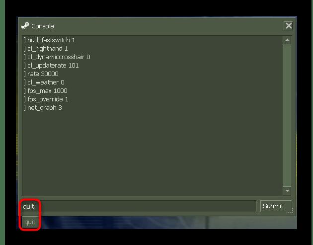 Выключение игры через внутриигровую консоль