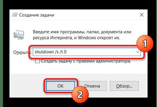 Выключение ноутбука через окно Выполнить в Windows