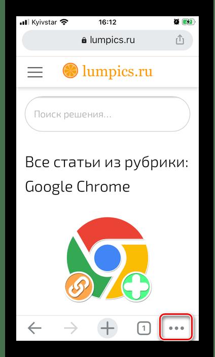 Вызов меню браузера Google Chrome на iPhone