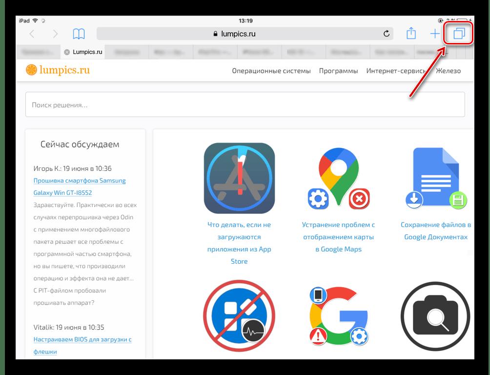 Вызов меню для закрытия всех вкладок в браузере Safari на iPad