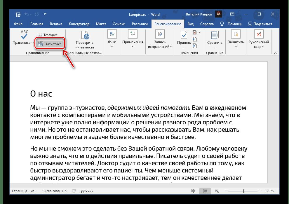 Вызов окна Статистика через средства Рецензирования в документе Microsoft Word