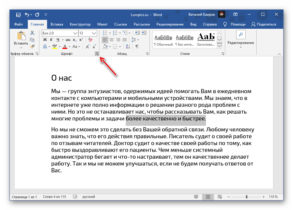 Вызов параметров группы Шрифт в программе Microsoft Word