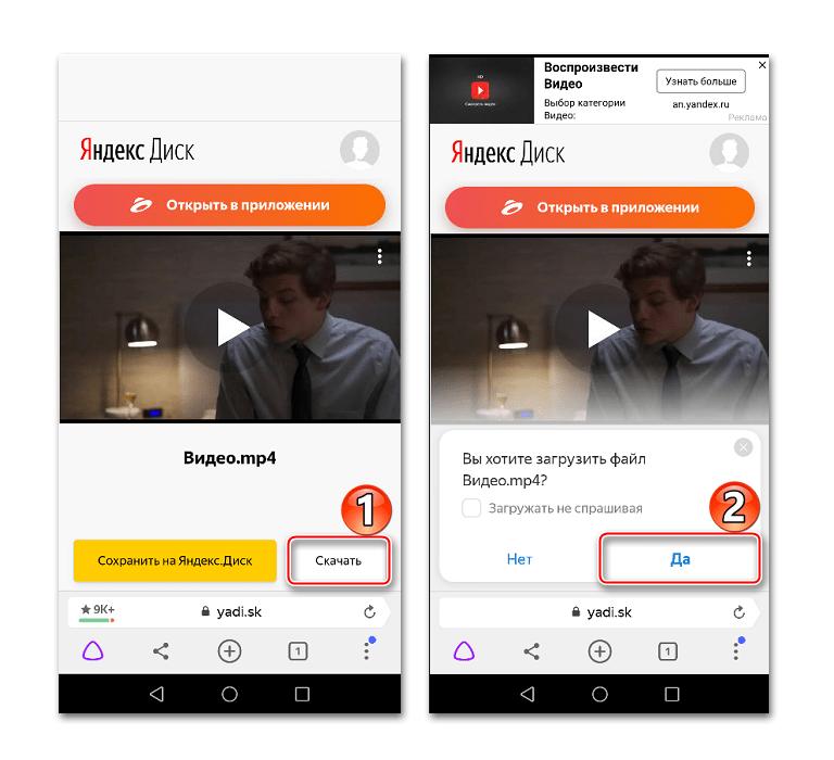 Загрузка видео из Яндекс Диск в память устройства