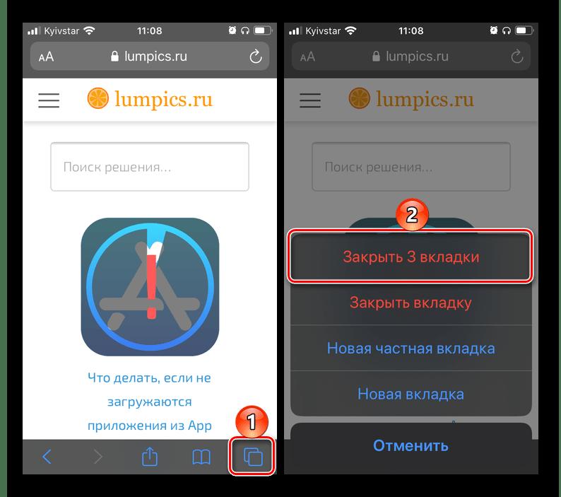 Закрыть все вкладки в браузере Safari на iPhone