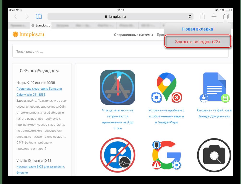 Закрытие всех вкладок в браузере Safari на iPad