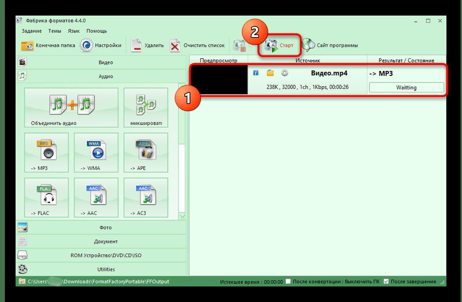 Запуск конвертирования файла в программе Format Factory