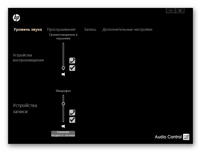 Запуск Realtek HD через панель задач для проверки