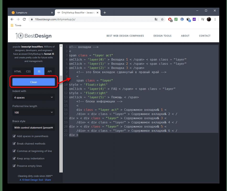 Запуск редактирования JavaScript через онлайн-сервис DirtyMarkup