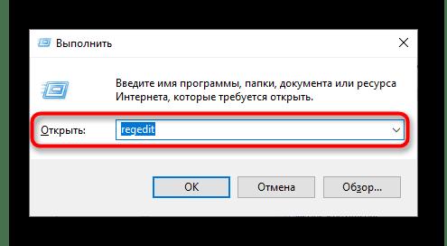 Запуск редактора реестра для решения проблемы 0xc0000142 в Windows 10