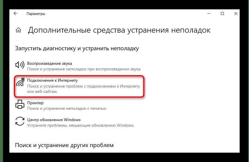 Запуск средства исправления неполадок для решения проблемы IPv6 без доступа к сети в Windows 10