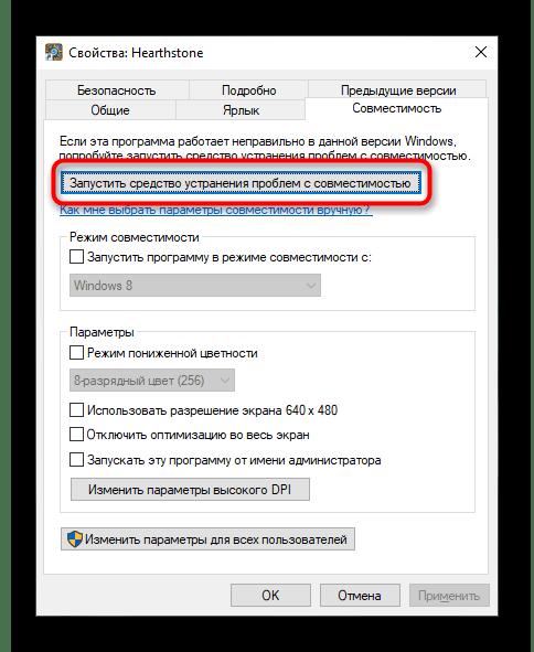 Запуск средства настройки совместимости при решении проблемы 0xc0000142 в Windows 10