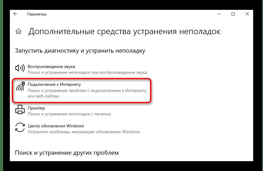 Запуск средства устранения неполадки DHCP не включен на сетевом адаптере Ethernet в Windows 10