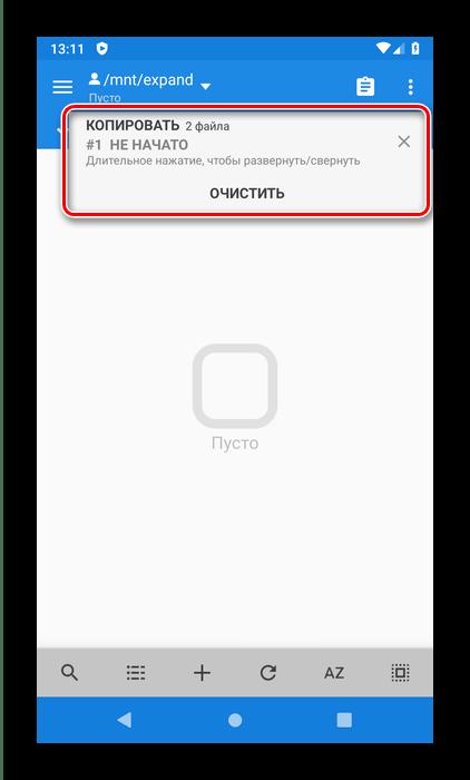 Запустить копирование для перемещения фото с телефона на флешку в Android