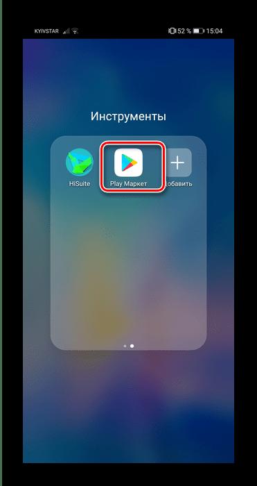 Запустить магазин для скачивания Fortnite на Андроид из Google Play Маркета