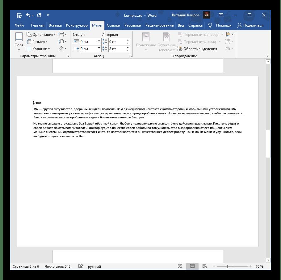 Альбомная ориентация для отдельной страницы в текстовом документе Microsoft Word