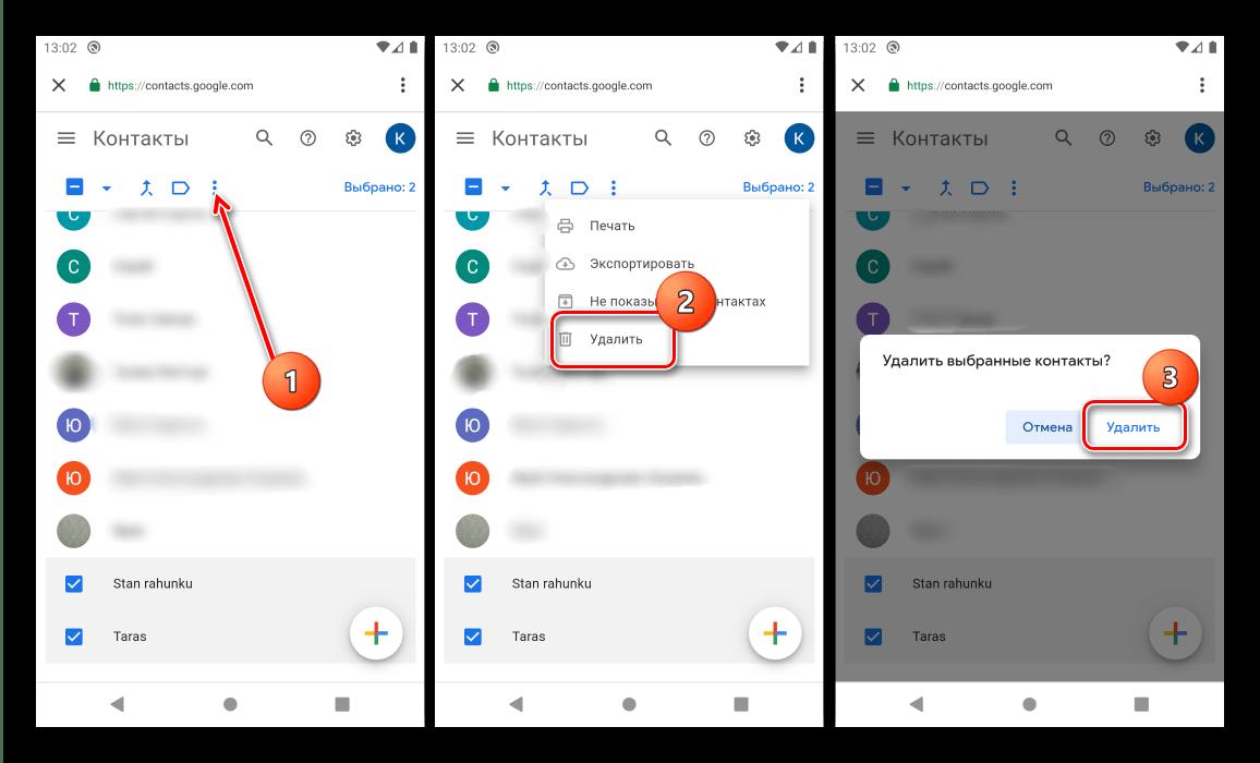 Алгоритм удаления восстанавливающихся контактов в Android через управление аккаунтом