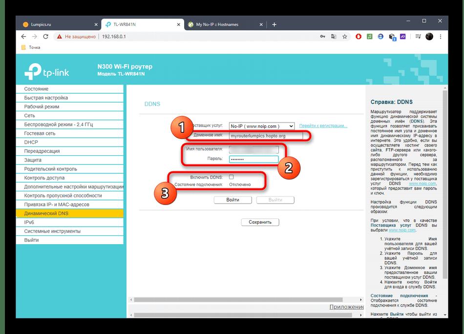 Авторизация DDNS в веб-интерфейсе роутера для настройки статического адреса вместо динамического