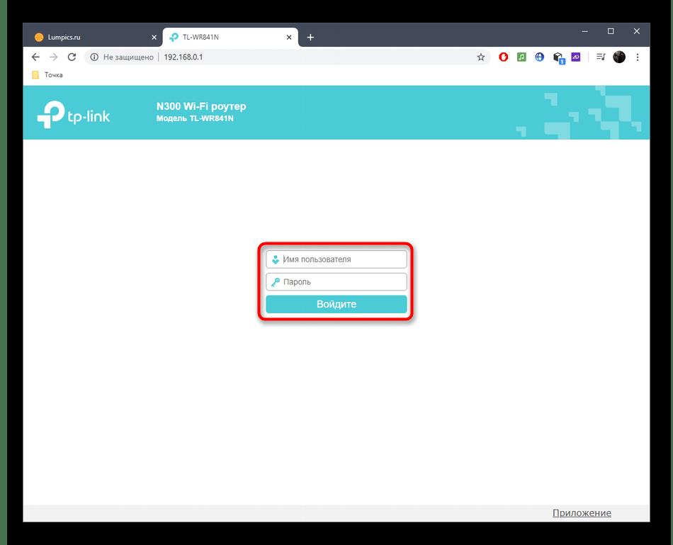 Авторизация в веб-интерфейсе роутера для перевода динамического адреса в статический
