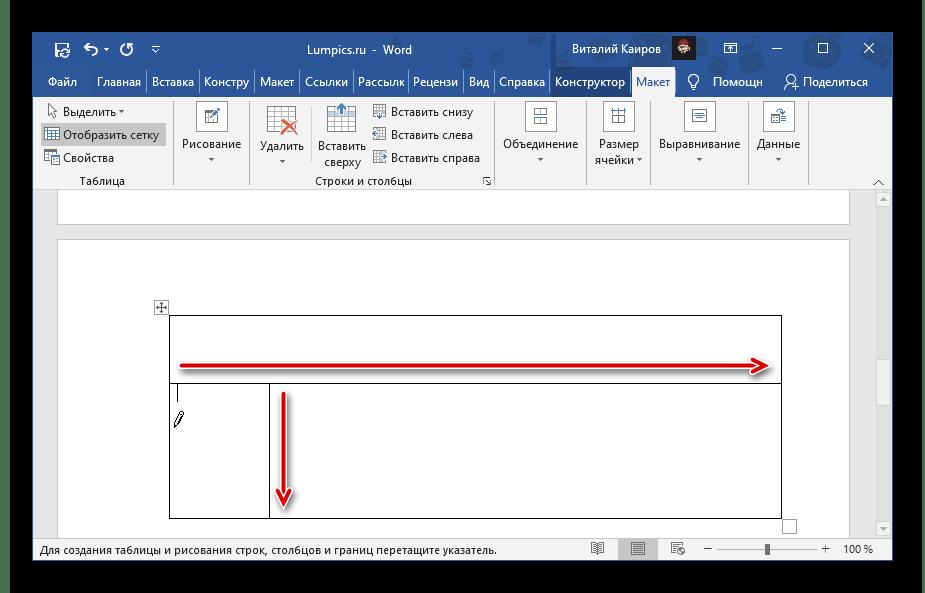 Черчение внутренних границ таблицы в Microsoft Word