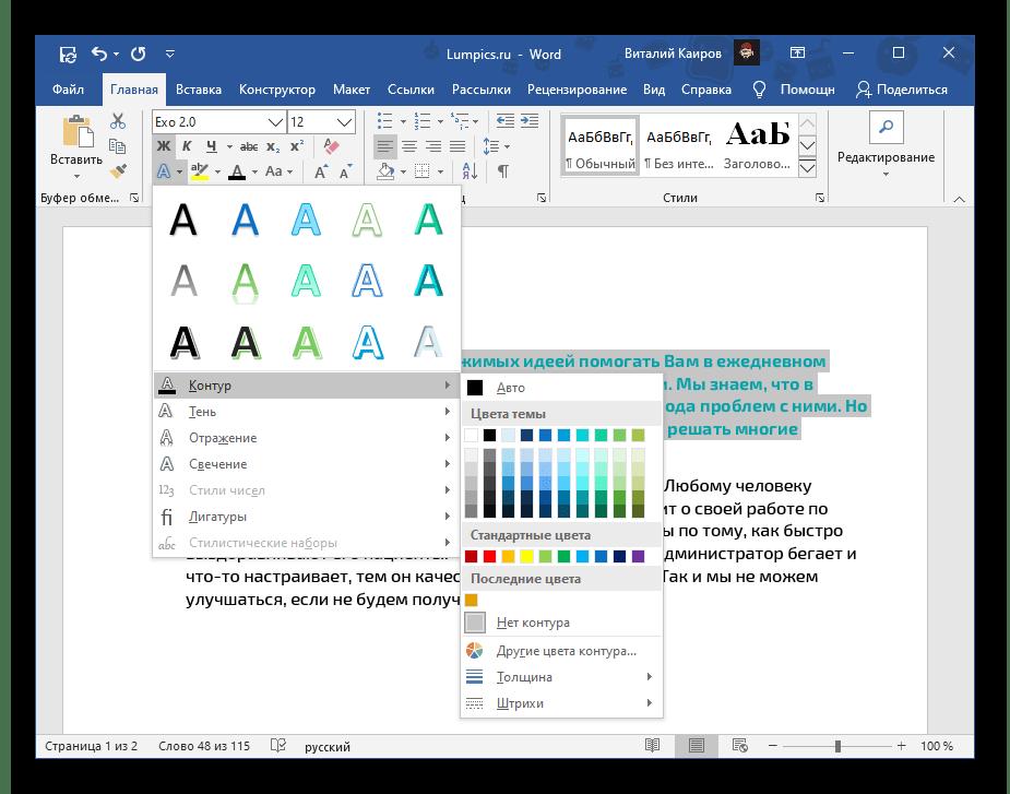 Действие выбранного стиля на цвет текстовых эффектов в документе Microsoft Word