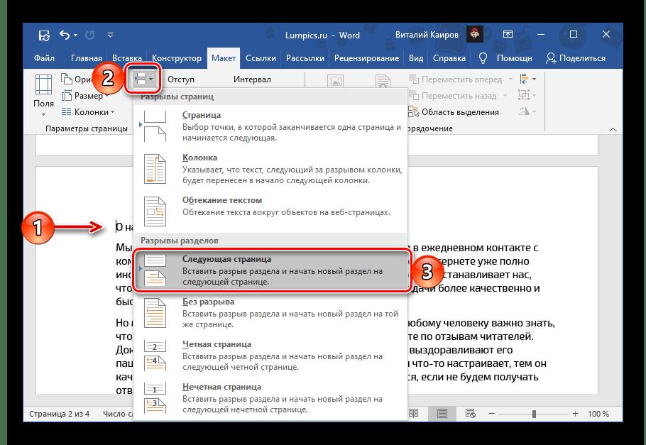 Добавление еще одного разрыва раздела в текстовом документе Microsoft Word