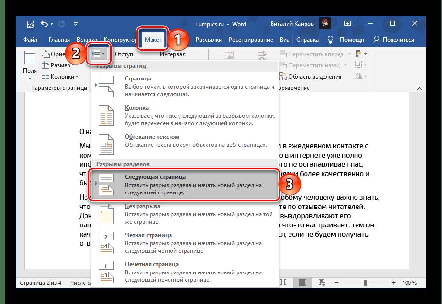 Добавление разрыва раздела в текстовом документе Microsoft Word