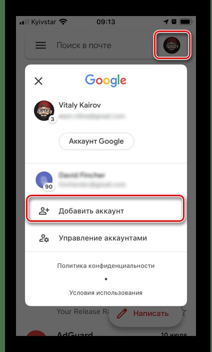 Добавить аккаунт в приложении Gmail для создания нового почтового ящика на iPhone