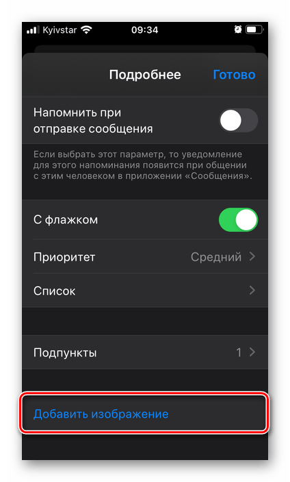Добавить изображения в напоминание в приложении Напоминания на iPhone