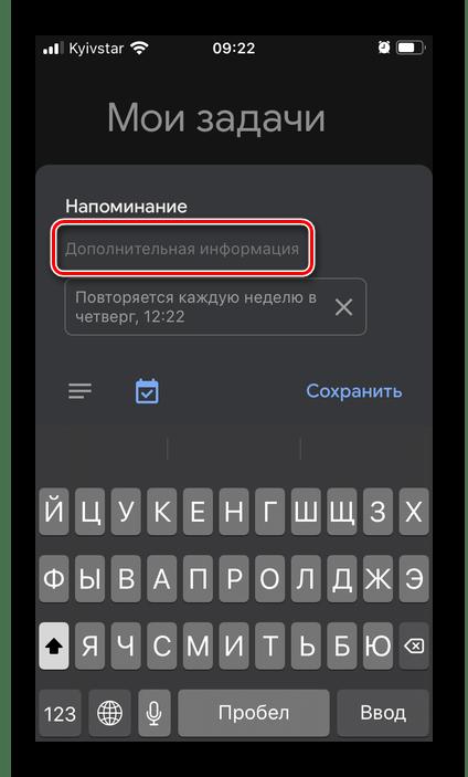 Добавление дополнительной информации для напоминания в приложении Google Задачи на iPhone