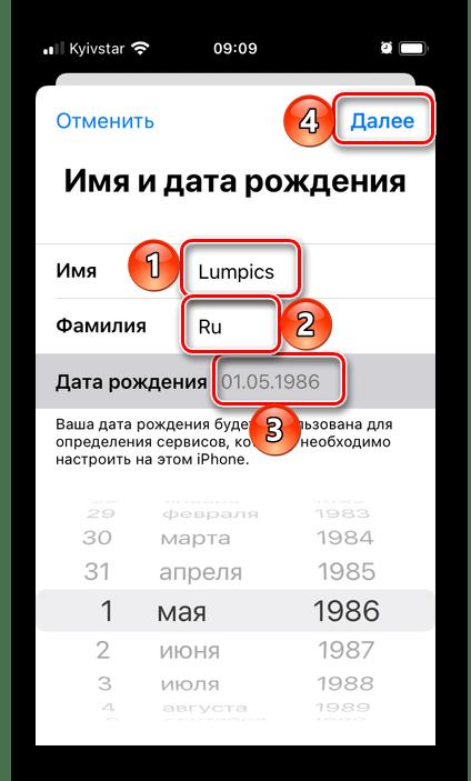 Добавление имени, фамилии и даты рождения в приложении Почта на iPhone
