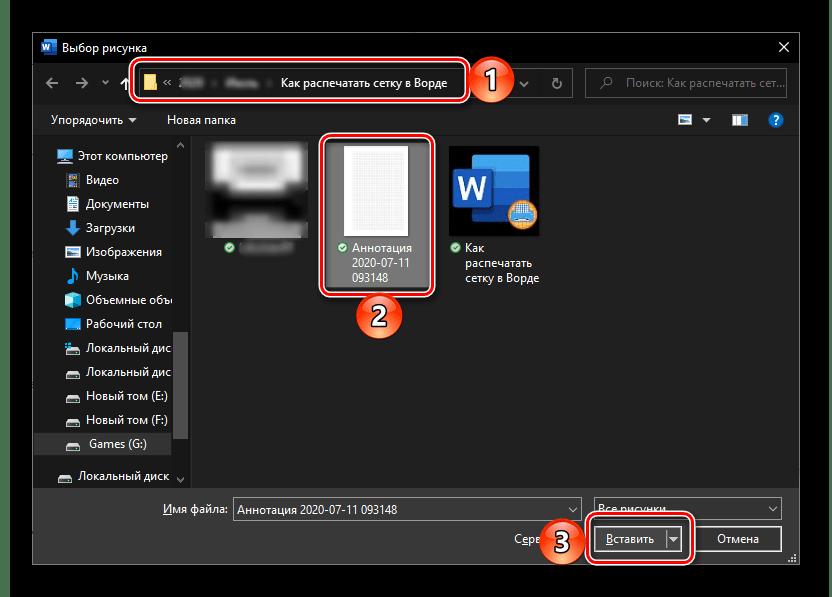 Добавление изображения с сеткой в качестве фона страницы в документе Microsoft Word
