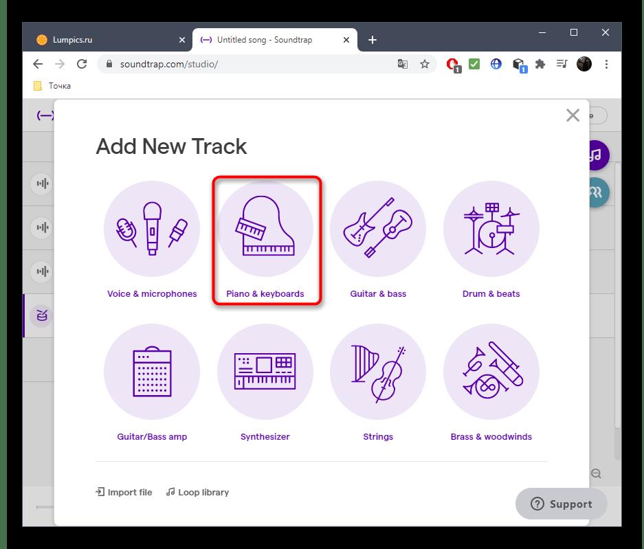 Добавление музыкальных инструментов при создании трека в стиле дабстеп через онлайн-сервис SoundTrap