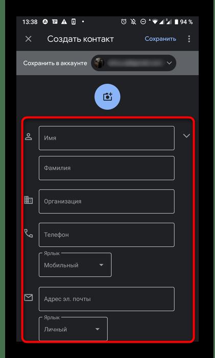 Добавление номера телефона для контактов в мобильном приложении ICQ