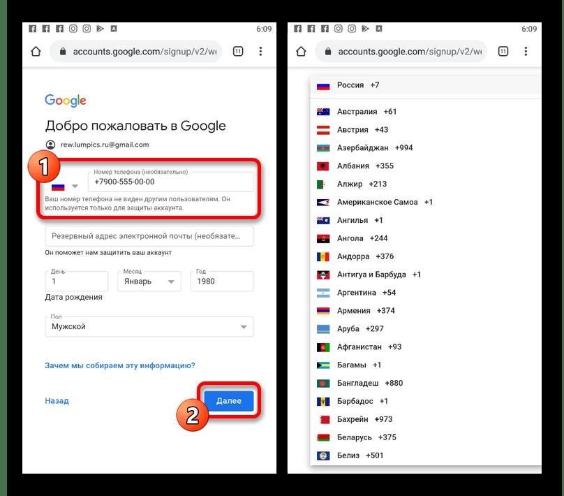 Добавление номера телефона к учетной записи Google с телефона