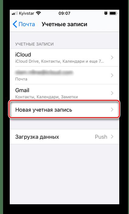 Добавление новой учетной записи в параметрах приложения Почта на iPhone