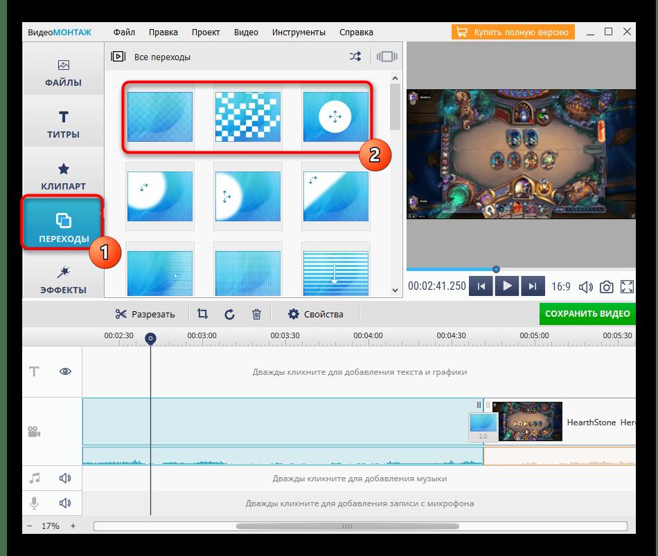 Добавление переходов для соединения видео в программе ВидеоМОНТАЖ