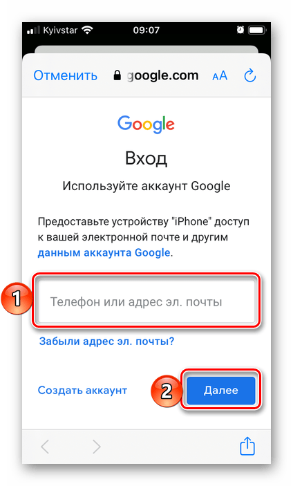 Добавление почтового ящика в Gmail в приложении Почта на iPhone